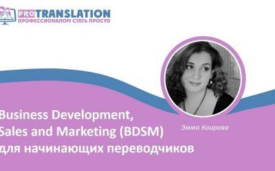 Открытый вебинар «Business development, Sales and Marketing (BDSM) для начинающих переводчиков»
