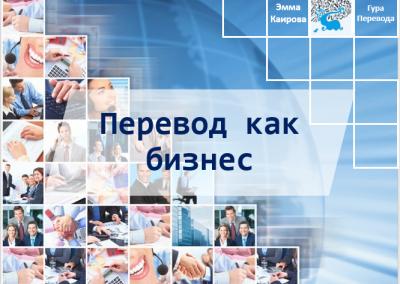 Онлайн-марафон «Перевод как бизнес»