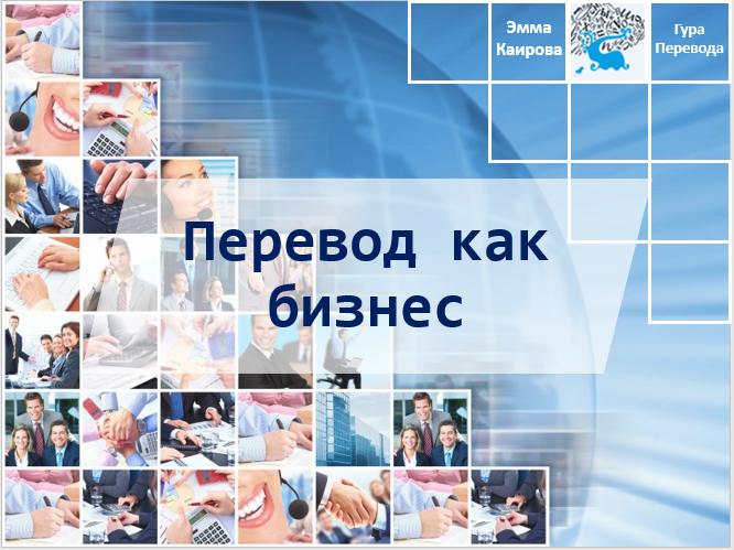 Онлайн-интенсив «Перевод как бизнес»